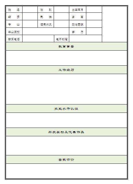 2015应届生通用个人简历表格图片