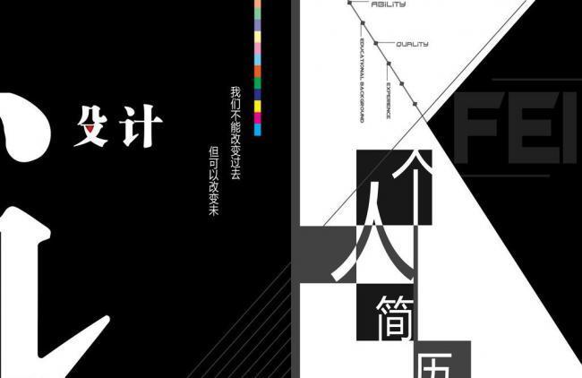 2015设计个性简历封面