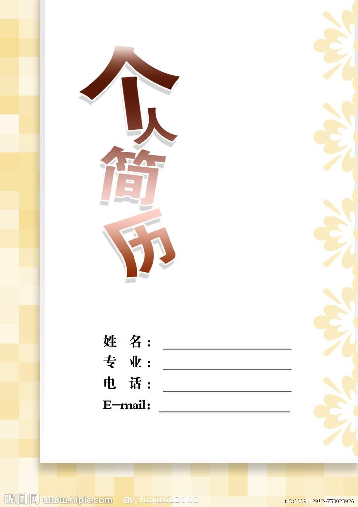 word2010时尚型简历封面