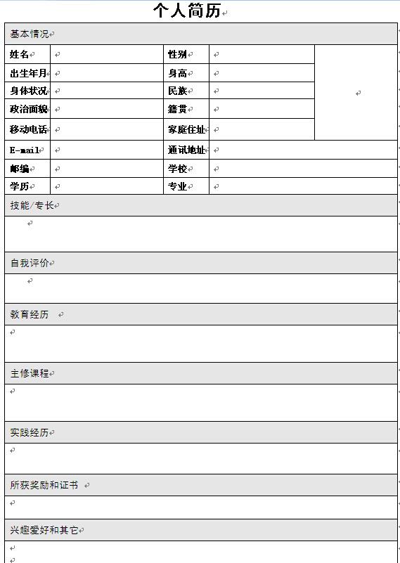个人简历 中文简历模板