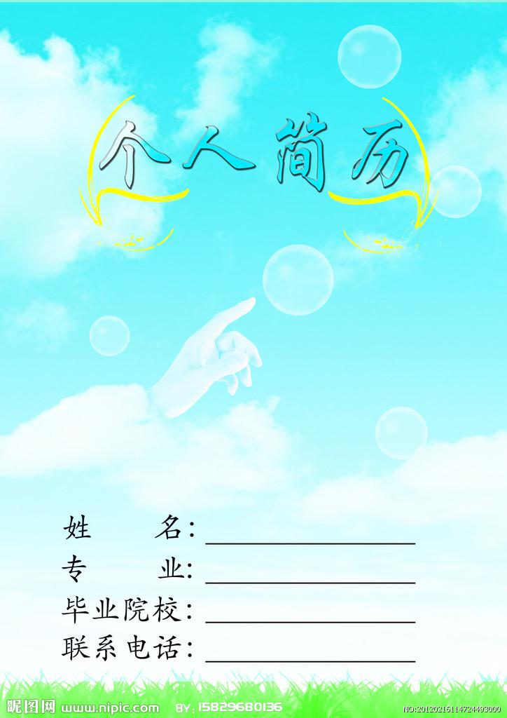 简历封面 简历 简历封皮 个人简历 云朵 蓝天 绿地 气泡 psd分层素材