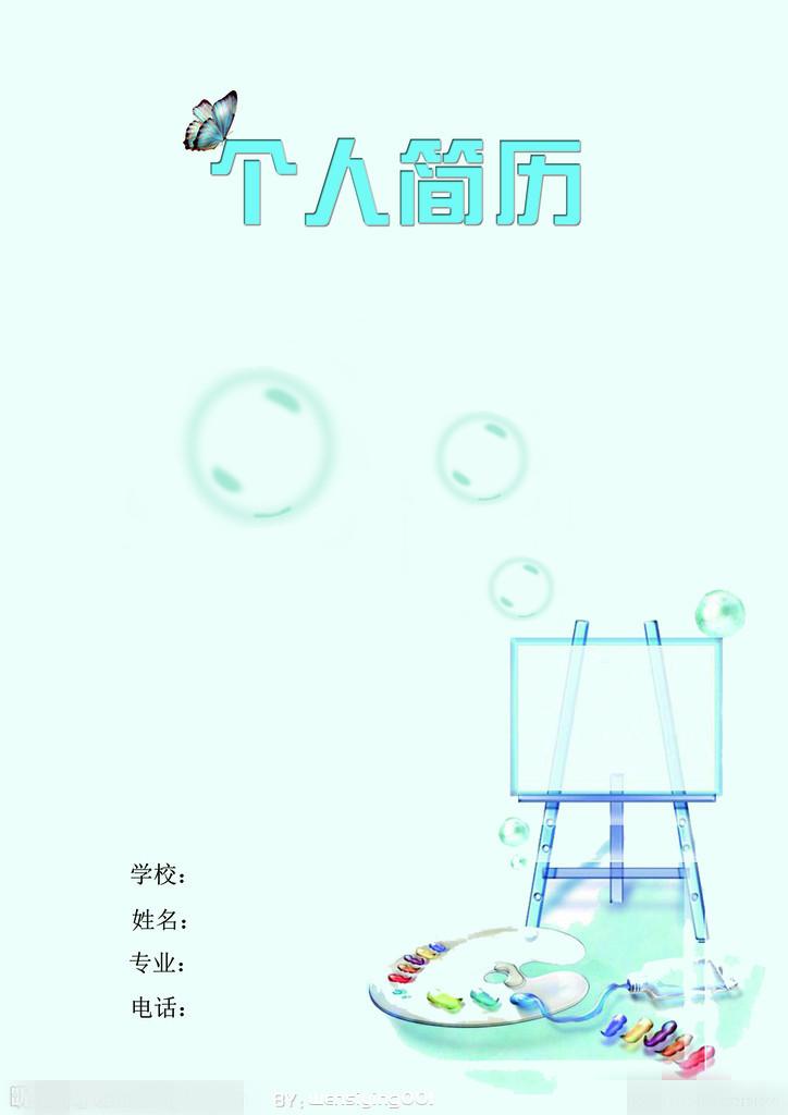 2015毕业生简历封面-个人简历封面-深圳人才网0755rc图片