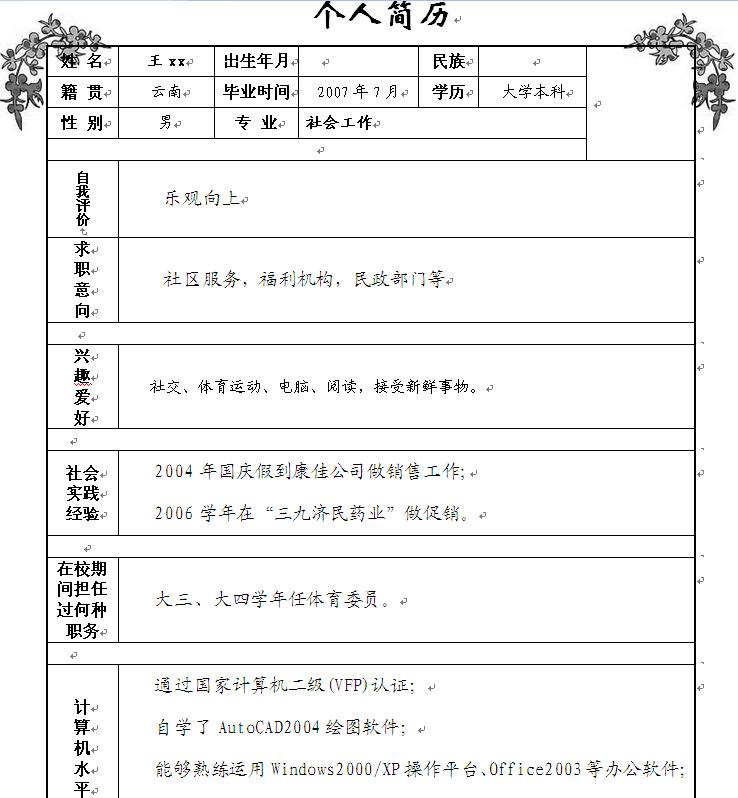 精美绝伦大学生个人求职简历表格-个人简历表格-深圳图片