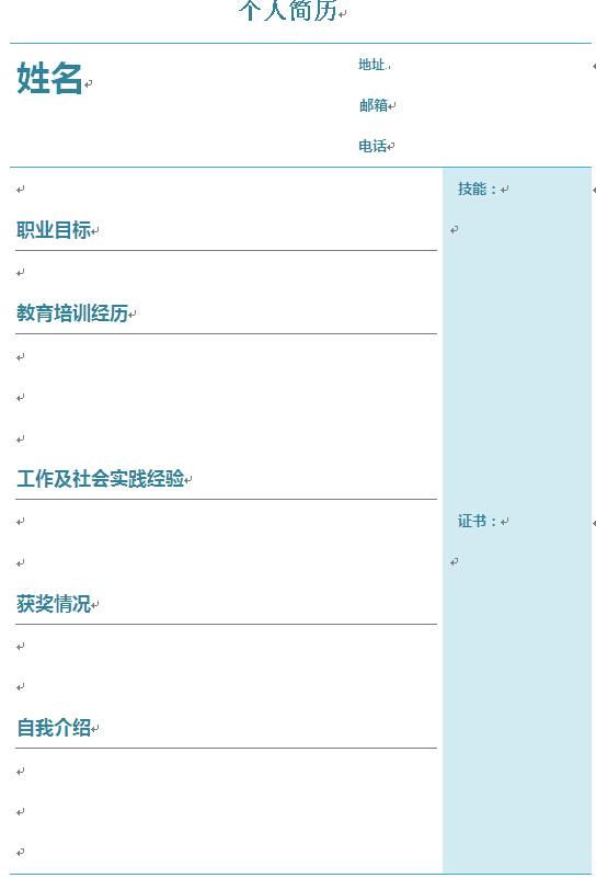 优雅精致个人空白简历模版-中文简历模板-深圳人才网