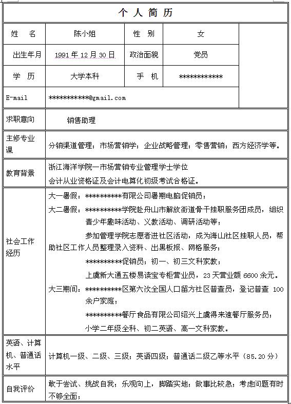 2014-04-12 ·冷门专业生个人求职简历表格 2014-04-12 ·会计与审计图片