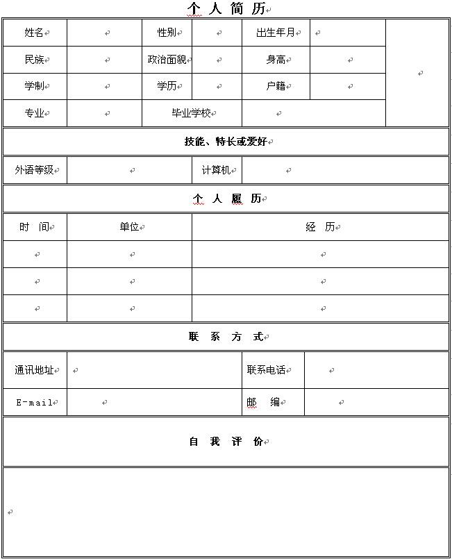 请点击这里下载2014年求职通用个人简历表格图片