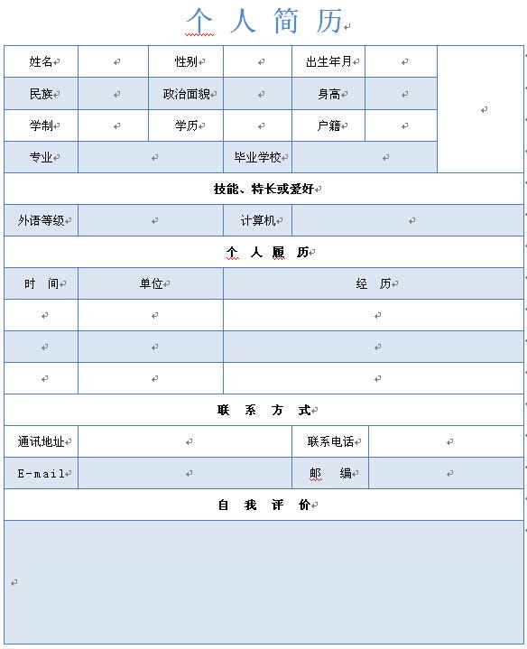 2014年淡蓝色空白个人求职简历表格-个人简历表格-网图片