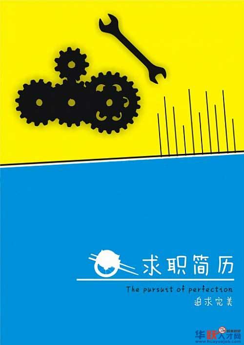 机械工程专业个人简历封面