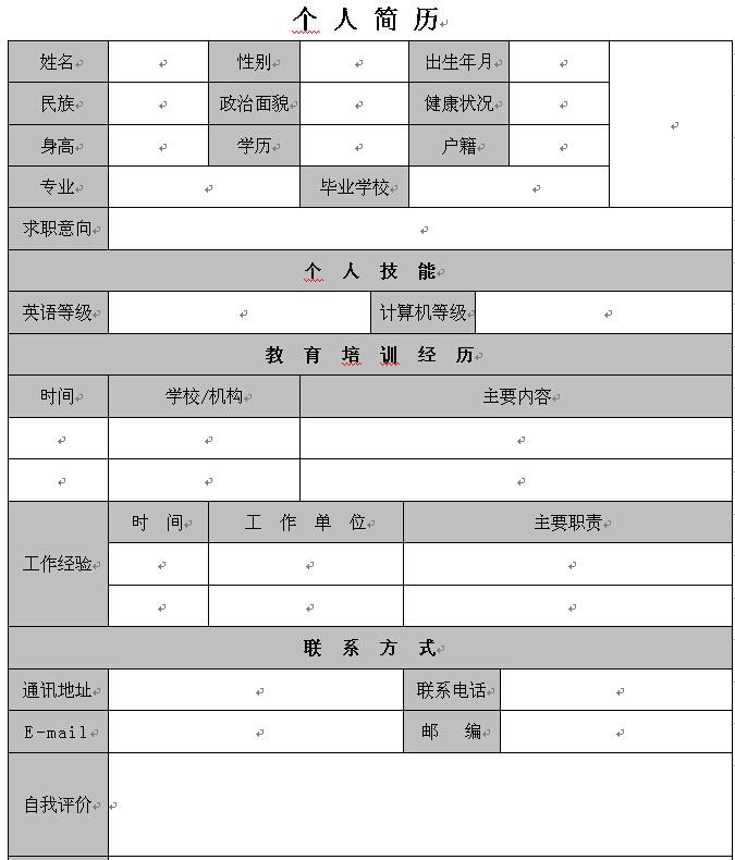 通用空白求职简历表格-个人简历表格-深圳人才网0755rc图片