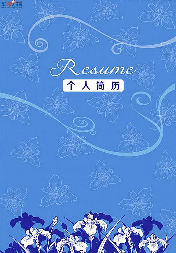 蓝色紫荆花纹个人简历封面图片