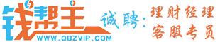深圳市前海钱帮主互联网金融服务有限公司