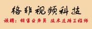 北京格非视频科技发展有限公司