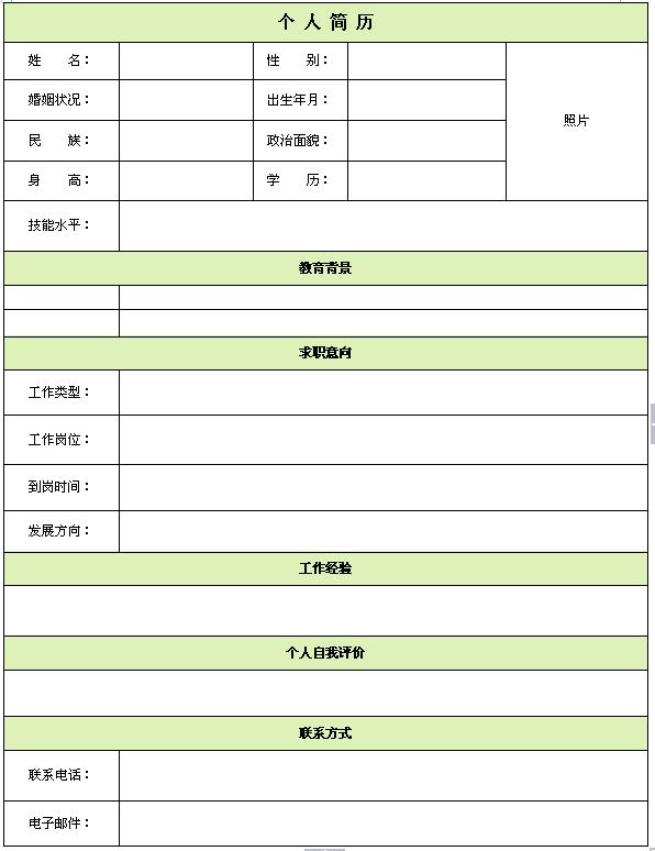 翻译个人求职简历表格-个人简历表格-深圳人才网0755图片