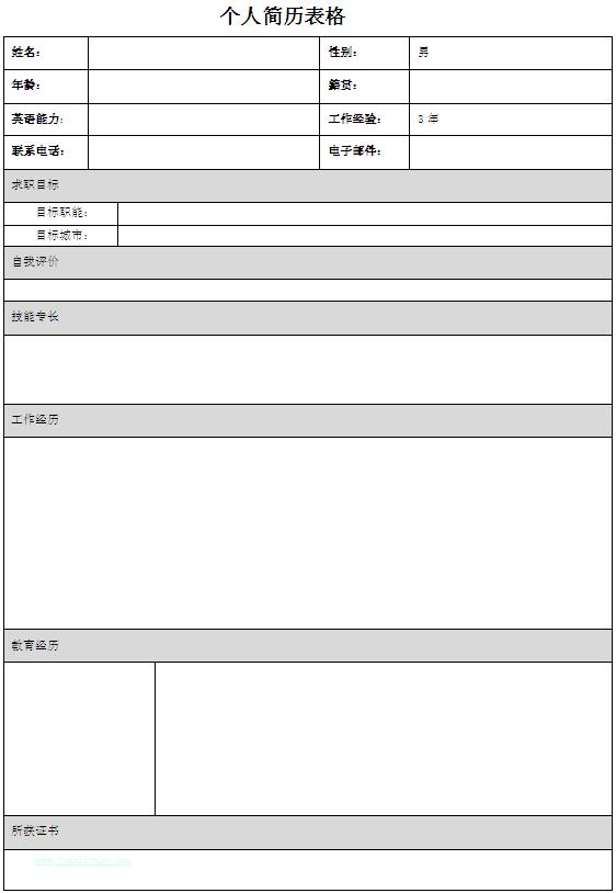 丝印工人个人求职简历表格图片