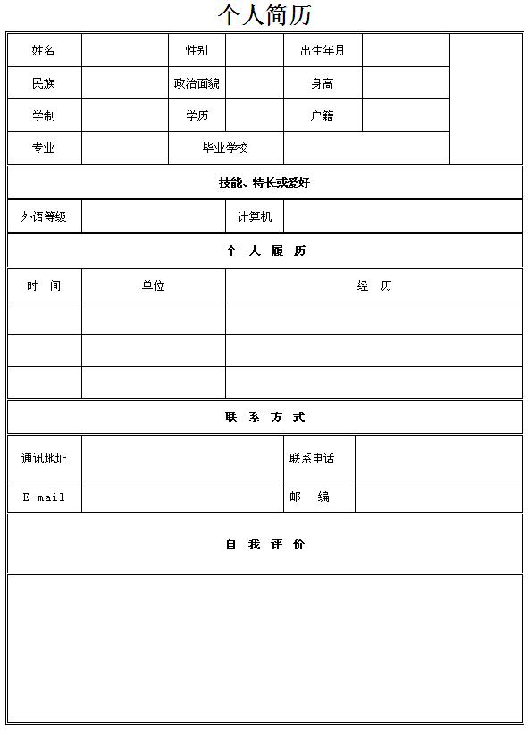 会计专业生个人简历表格-个人简历表格-深圳人才网0755rc; 2014各专图片