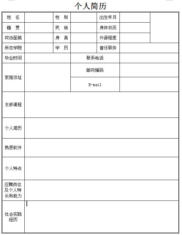 印刷专业个人求职简历表格