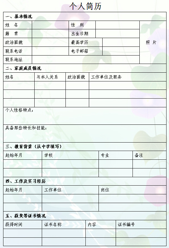 客服专员个人求职简历表格图片