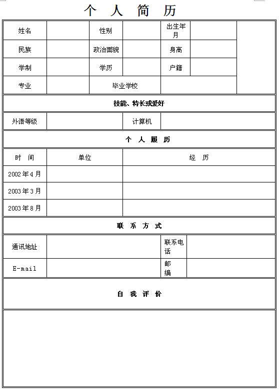 营养师个人求职简历表格