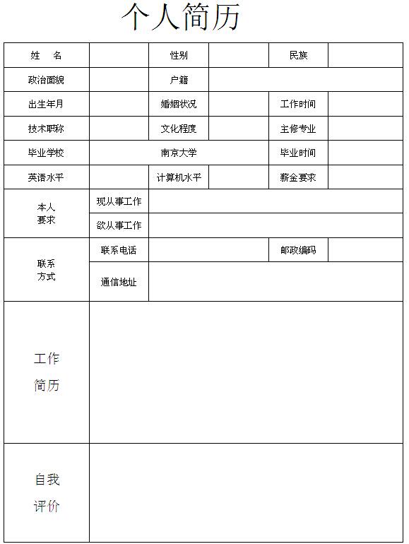 个人简历表格下载_正文     相关附件下载:请点击这里下载2014年应届生个人求职简历表格
