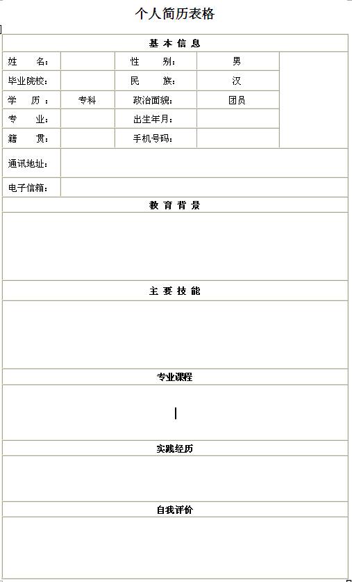 技工个人求职简历表格-个人简历表格-深圳人才网0755