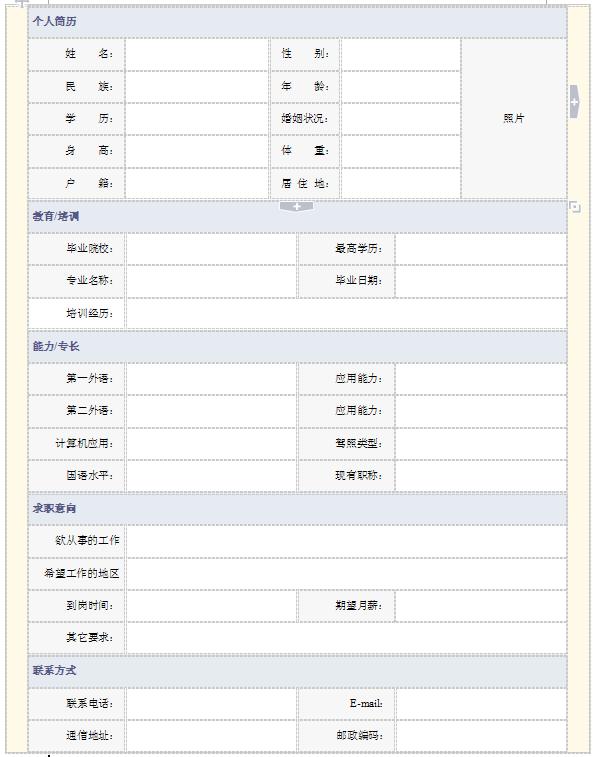 注册会计师个人求职简历表格图片
