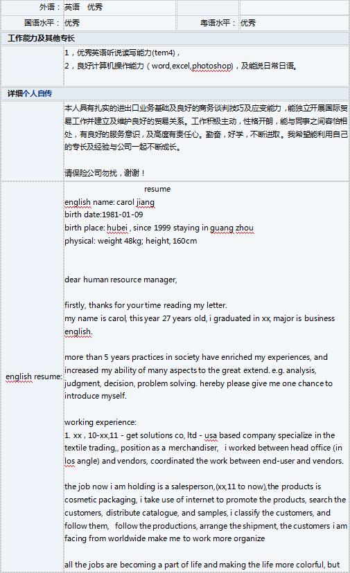 外贸英语专业的简历表格模板