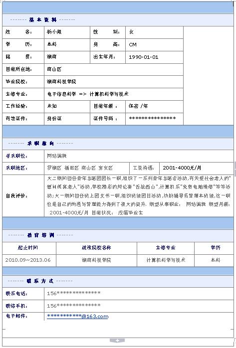 网站编辑个人求职简历表格-个人简历表格-深圳人才网图片