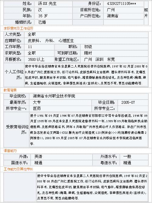 个人爱好范文_简历中常见的兴趣爱好有哪些_个人简历特长爱好范文