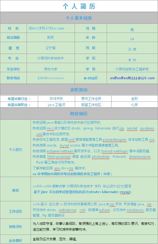 工程师个人简历表-个人简历表格-深圳人才网0755rc图片