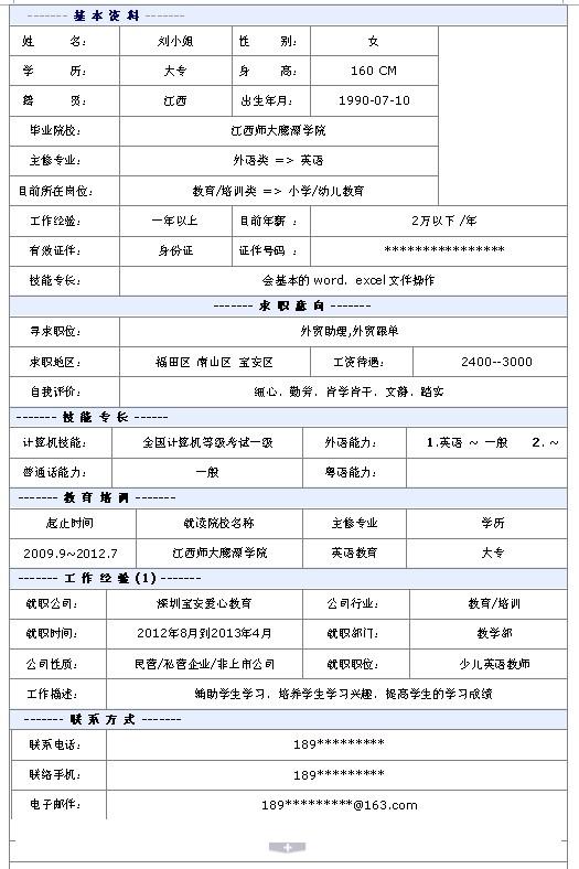 个人简历表格下载_正文     相关附件下载:请点击这里下载外贸助理个人简历表格 分享到