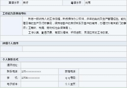出纳个人简历表模板-个人简历表格-深圳人才网0755rc图片