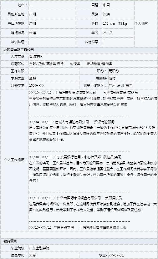 物流管理类专业个人简历表格图片