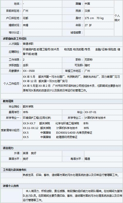 环境保护工程 应用化学 专业表格格式简历