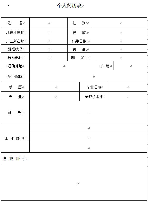 请点击这里下载化学专业生个人空白简历表格图片