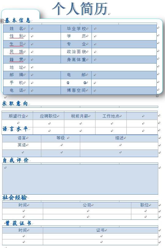 以下是小编为您提供的新颖简历表格模板,希望您 ...
