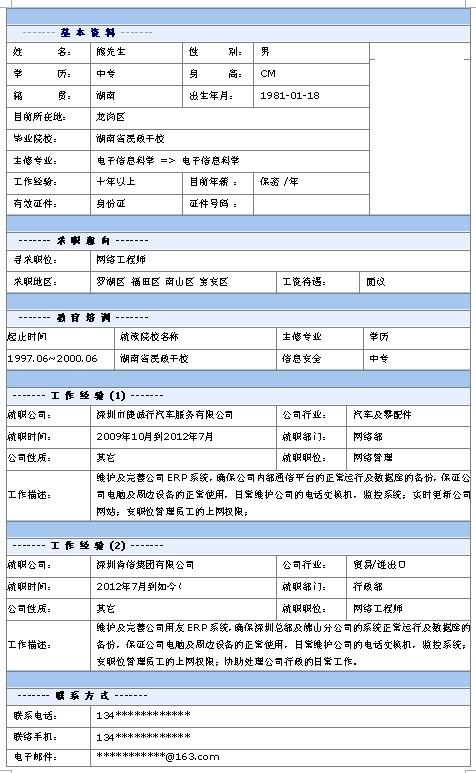 土木工程求职自荐�_2013网络工程师个人求职简历表格