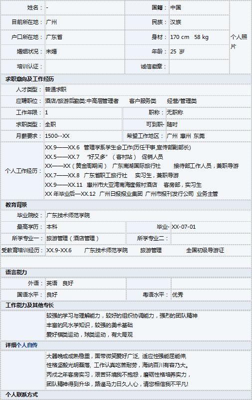 收入管理流程图_旅游管理专业收入