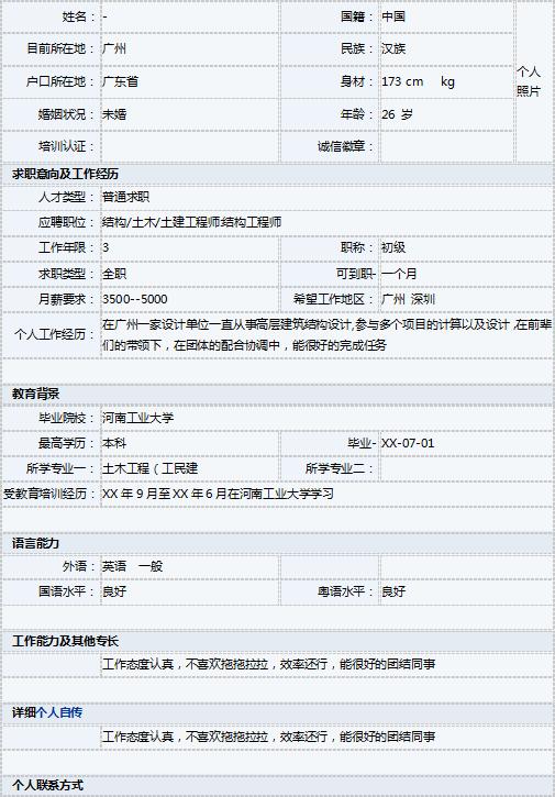 土木工程工民建专业表格格式简历