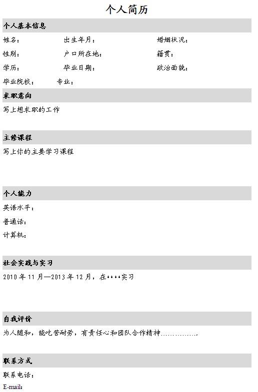 2014应届生简历表格图片