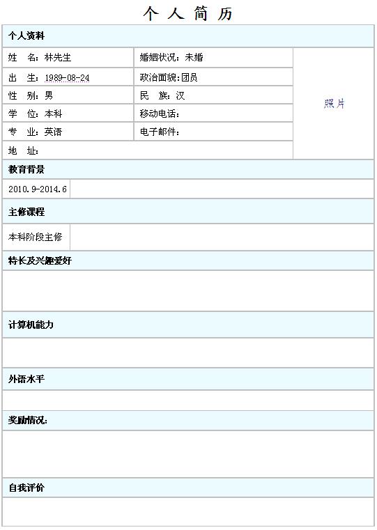 商务英语个人求职简历表格