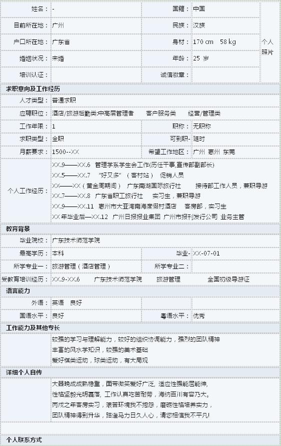 旅游管理(酒店管理)专业的简历表格模板图片