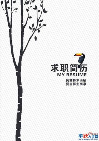 农业大学毕业生个人简历封面-个人简历封面-深圳人才