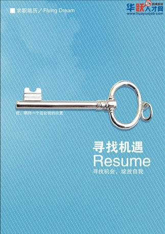 创意简历封面:寻找机遇的关键钥匙-个人简历封面图片