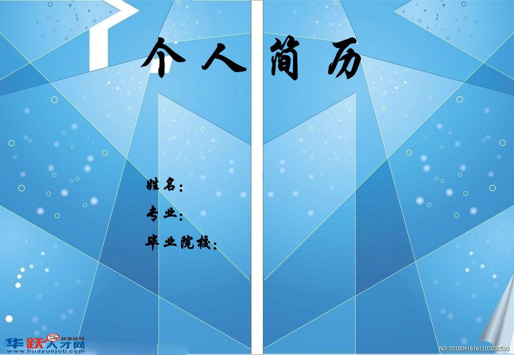 水晶蓝个人创意简历封面-个人简历封面-深圳人才网图片