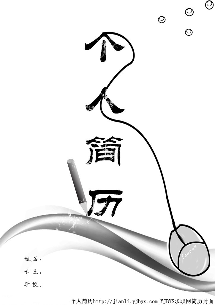2016个人简历封面
