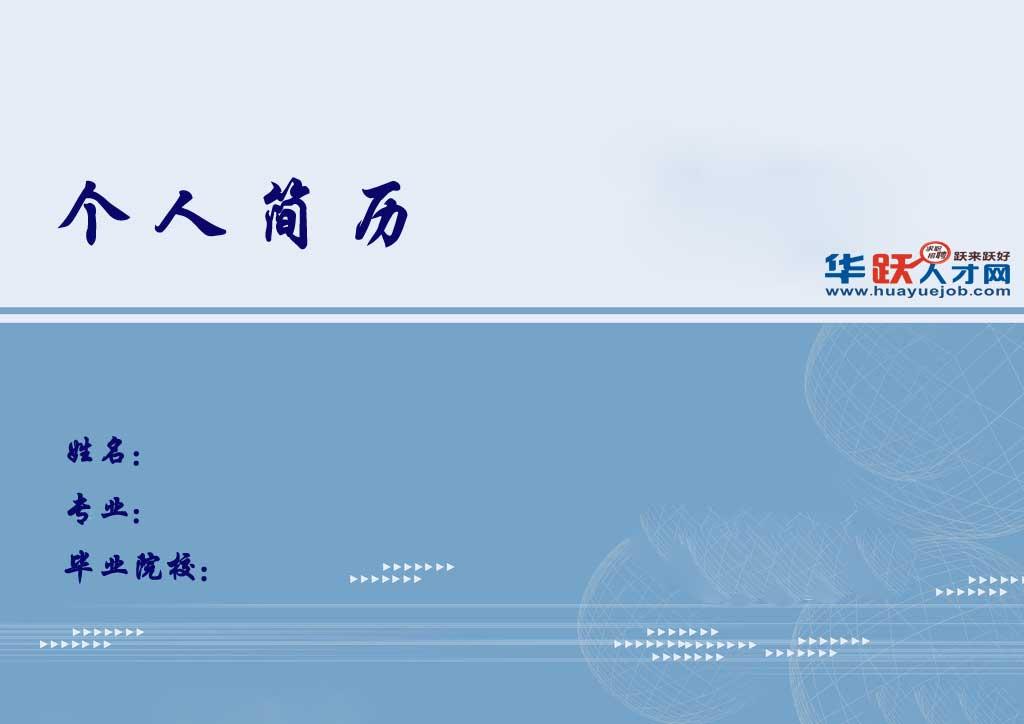 机电业个人简历封面-个人简历封面-深圳人才网0755rc图片