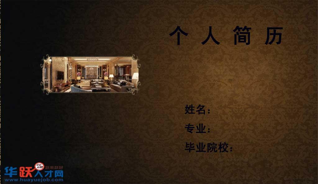 室内设计个人简历封面-个人简历封面-深圳人才网0755图片