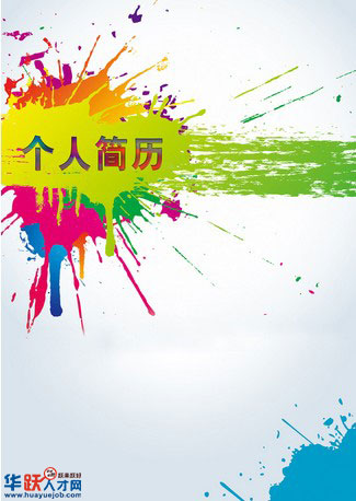 平面设计师创意简历封面