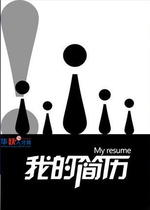IT工程师个人简历封面