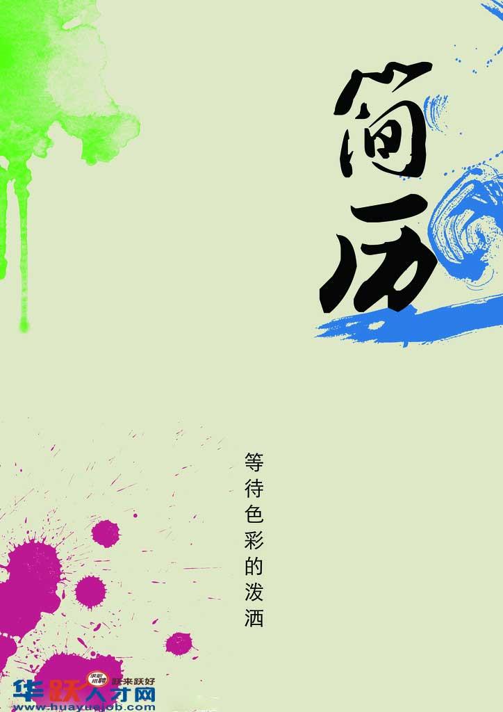 创意个人简历封面:色彩的泼洒-个人简历封面-深圳图片
